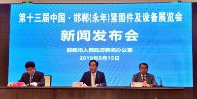 第十三屆中國·邯鄲(永年)緊固件及設備展覽會10月中旬舉行