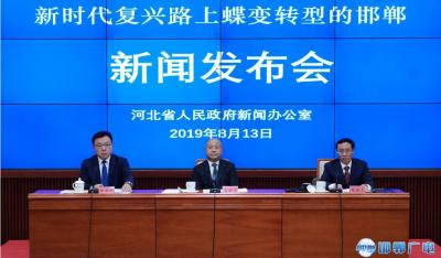 慶祝新中國成立70周年邯鄲專場新聞發布會及成就展示在石家莊舉行