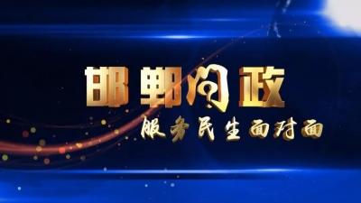 【邯郸问政】8月2日市公安局接受电视直播问政