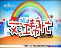 文江幫忙 08-09