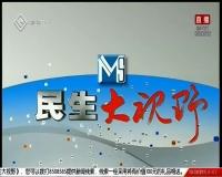 民生大视野 08-06