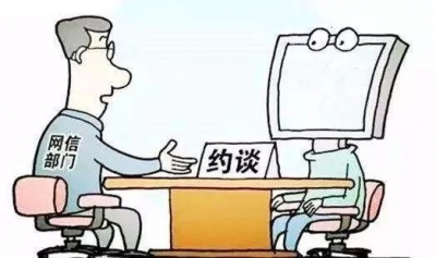 """市網信辦依法約談""""邯鄲房網""""""""戀家網""""兩家網站!責令限期整改……"""