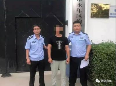 邯郸永年一男子网上散布内容不实视频被依法拘留