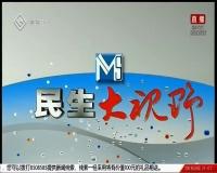 民生大视野 08-05