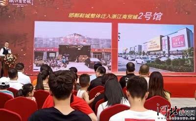 邯郸鞋城迁入浙江商贸城 轻纺鞋服饰市场实现升级换代