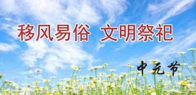 通告:邯郸市主城区禁止非法制造、销售和露天焚烧祭祀用品
