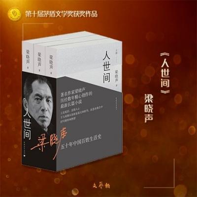 第十届茅盾文学奖揭晓,获奖者中有咱邯郸人