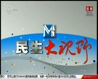 民生大视野 08-09