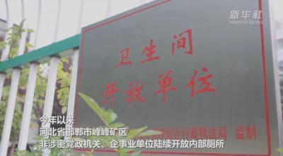 """【高端媒体看邯郸·新华社】河北峰峰:""""共享厕所""""引领厕改新风尚"""