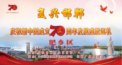 """""""复兴邯郸""""庆祝新中国成立70周年发展成就巡礼 走进肥乡区融媒体直播活动圆满成功"""