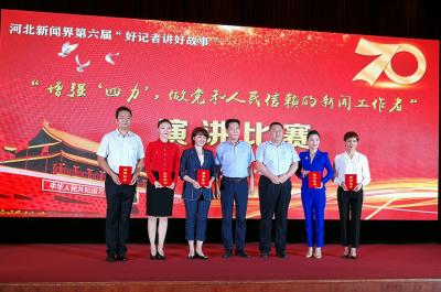 邯郸选手在全省第六届好记者讲好故事演讲比赛中创历史最好成绩!