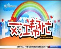 文江幫忙 08-06