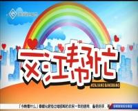文江幫忙 08-14