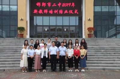 邯郸市第二中学:2019年新进教师岗前培训圆满完成
