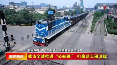 """邯郸V视  我市全速推进""""公转铁"""" 打赢蓝天保卫战"""