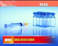 國家建立疫苗信息化追溯體系
