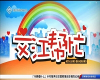 文江幫忙 08-05