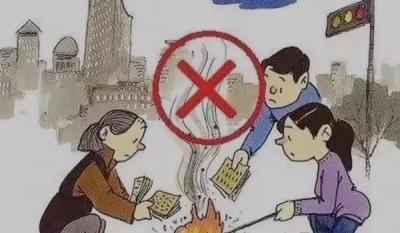 邯郸市主城区禁止非法制造、销售和露天焚烧祭祀用品通告!