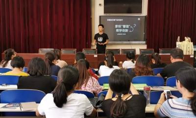 新学期,新气象——邯郸市复兴中学新学期班主任培训会