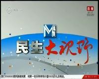 民生大视野 08-14