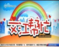 文江幫忙 08-03