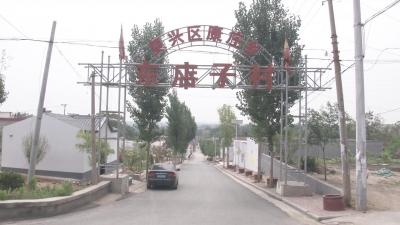 复兴区东店子村:环境整治增颜值 美丽乡村展新貌