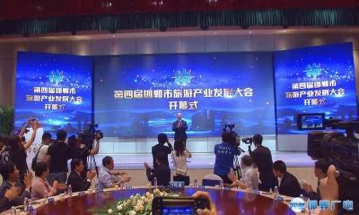 邯郸V视|第四届邯郸市旅游产业发展大会盛大开幕