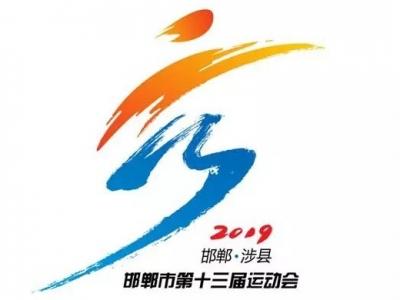 邯郸市第十三届运动会倒计时!点开马上看直播