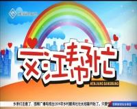 文江帮忙 09-07