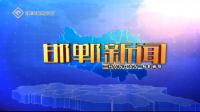 邯郸新闻 9月18日