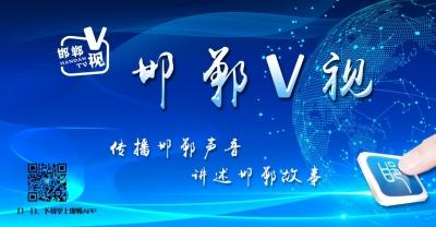 邯郸市民政局接受电视问政