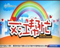 文江帮忙 09-16