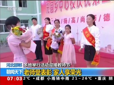 教师节,邯郸教师频频亮相央视。快来看看,有没有你认识的?