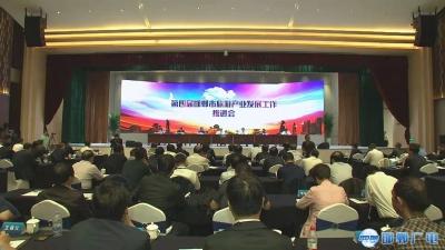 第四届邯郸市旅游产业发展工作推进会召开