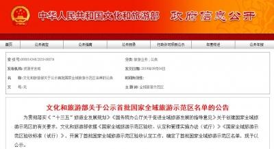 好消息!邯郸市涉县入围国家级示范区!