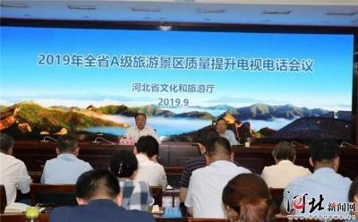 河北省24家景区进入4A级景区创建序列