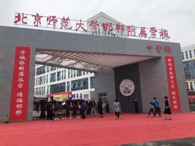 邯郸又添名校!北京师范大学邯郸附属学校开学典礼暨授牌仪式