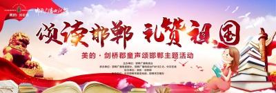 颂读邯郸 礼赞中国 ——童声颂邯郸活动正式开启