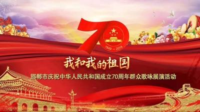 邯郸举行庆祝中华人民共和国成立70周年群众歌咏(广场舞)展演活动