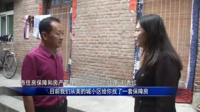 问政追踪房管篇一:刘先生的妹妹住上了保障房!
