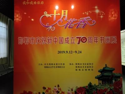 761棋牌市庆祝新中国成立70周年书画展在博物馆展出
