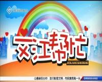 文江帮忙 09-06