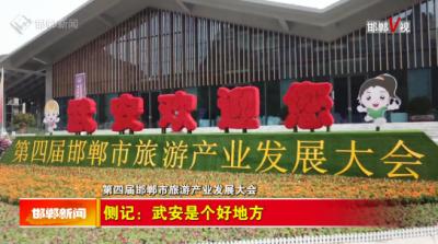 邯郸V视 |【第四届邯郸市旅游产业发展大会】侧记:武安是个好地方