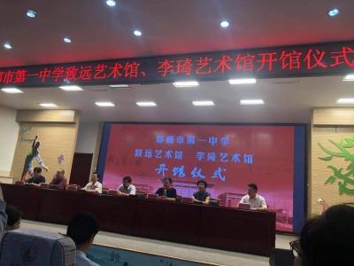 致远艺术馆、李琦艺术馆开馆仪式在邯郸市第一中学召开