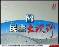 民生大视野 09-07