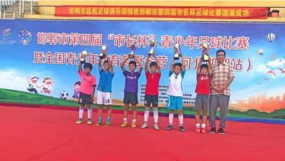 """广安小学足球队荣获邯郸市第四届""""市长杯""""冠军"""