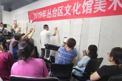 丛台区文化馆举办2019年公益美术培训活动