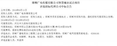邯郸广电传媒有限公司智慧城市试点项目 评选招标代理公司中标公告