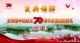 """【直播】""""复兴761棋牌""""—庆祝新中国成立70周年发展成就巡"""