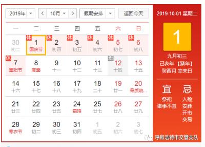 【两公布一提示】2019年国庆假期出行提示